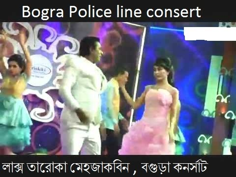 lux taroka mehjabin in bogra police line consert