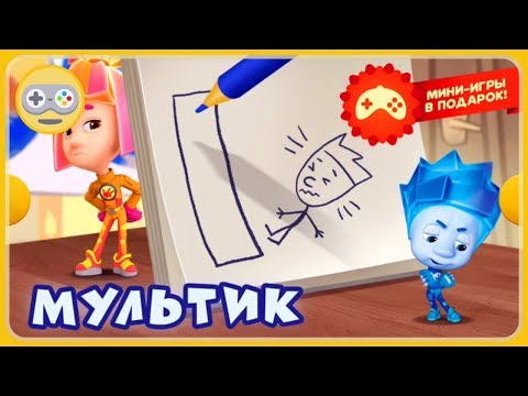 Детский уголок|Kids'Corner Фиксики Мультик. Дим Димыч рисует мультфильмы. Обида и примирение Нолика