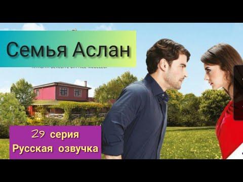 Семья Аслан 29 Серия Русская Озвучка