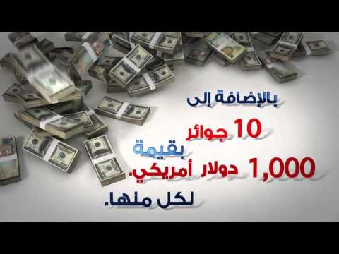 2nd Grand Ayadi Prize television commercial Arabic
