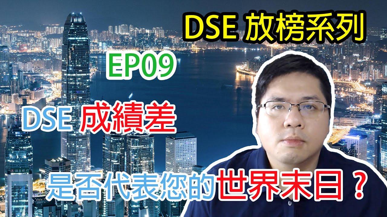 【DSE放榜系列】EP09 | DSE成績差,是否代表您的世界末日