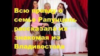 Всю правду о семье Рапунцель рассказала их знакомая из Владивостока. ДОМ-2, Новости, ТНТ