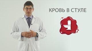 кровь в кале ( причины крови в стуле)