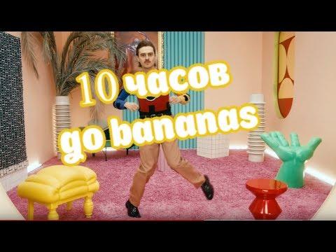 10 ЧАСОВ ТАНЕЦ LITTLE BIG - GO BANANAS