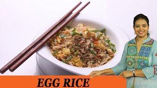 Egg Rice -  Mrs Vahchef