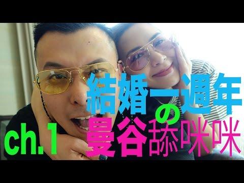 RNC Travel: 結婚一週年 曼谷舔咪咪 ch.1 ( 曼谷到著!! 下午到夜non-stop食食食~ )