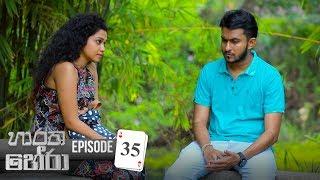 Haratha Hera | Episode 35 - (2019-11-24) | ITN Thumbnail