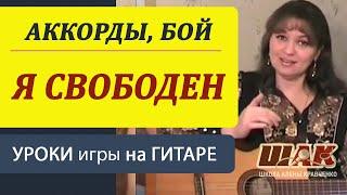 """Я СВОБОДЕН на гитаре как играть (разбор).  Как играть на гитаре """"Я свободен"""" - Ария (Кипелов)"""
