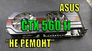 Видеокарта ASUS  GTX560Ti недоремонт