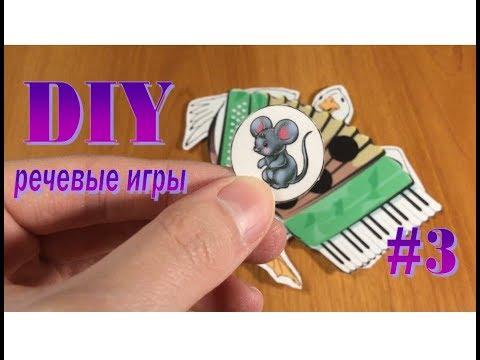 DIY: речевые игры своими руками (часть 3)