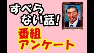 博多大吉 すべらない話「番組のアンケート」