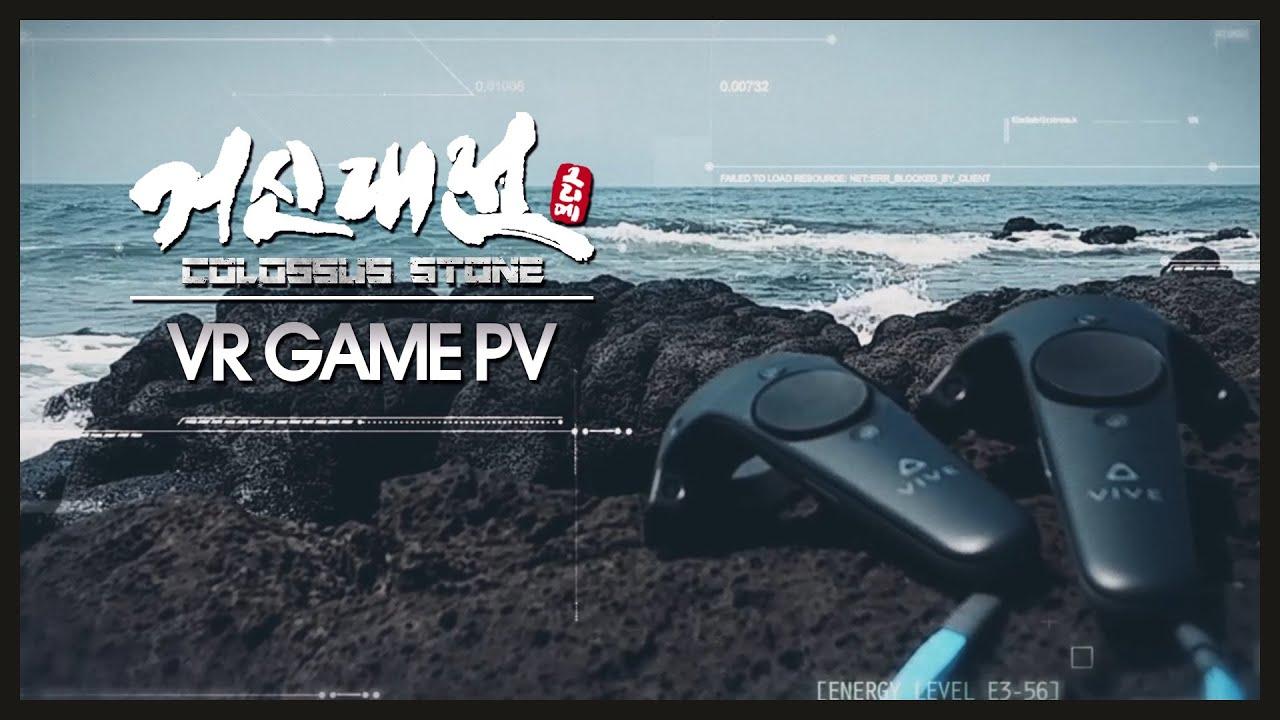 [그리메] 거신대전 VR GAME PV