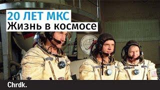 20 лет МКС: Жизнь в космосе