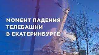 Момент падения телебашни в Екатеринбурге