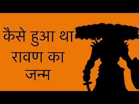 कैसे हुआ था रावण का जन्म | In Which Way Ravan Was Born