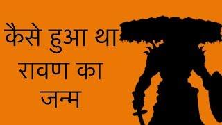 कैसे हुआ था रावण का जन्म   In Which Way Ravan Was Born