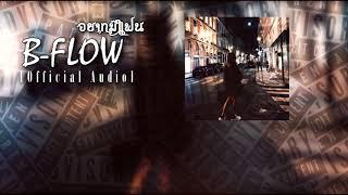 อยากมีแฟน B-FLOW [Official Audio]