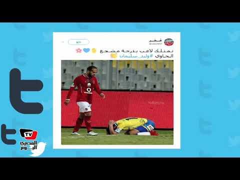 #وليد_سليمان يتصدر تويتر:«لاعب بدرجة مشجع»  - 15:23-2018 / 4 / 19