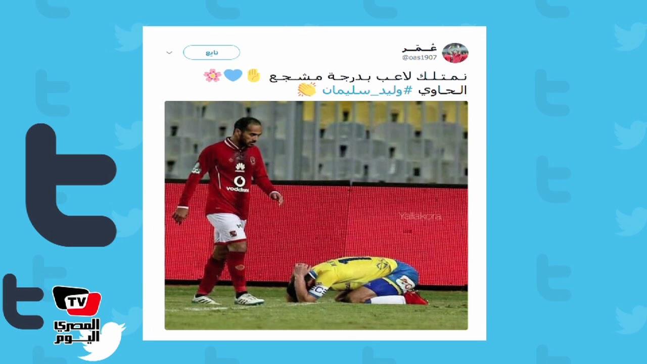 المصري اليوم:#وليد_سليمان يتصدر تويتر:«لاعب بدرجة مشجع»
