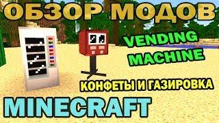 ч.93 - Конфеты и Газировка (Vending Machine) - Обзор мода для Minecraft