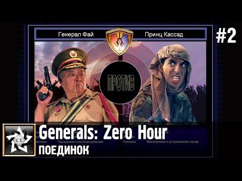 Generals: Zero Hour Поединок ★ Генерал Фай против Принц Кассад ★ #2