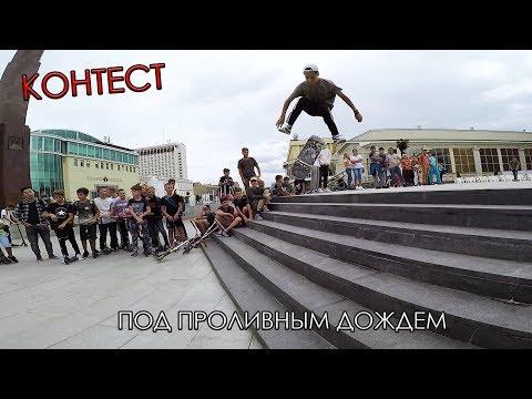 КОНТЕСТ BMX/SCOOT/SKATE ПОД ДОЖДЕМ