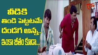 వీడికి తిండి పెట్టటమే దండగ అన్న.. ఇంకా జీతం కూడా.. | Telugu Comedy Videos | TeluguOne