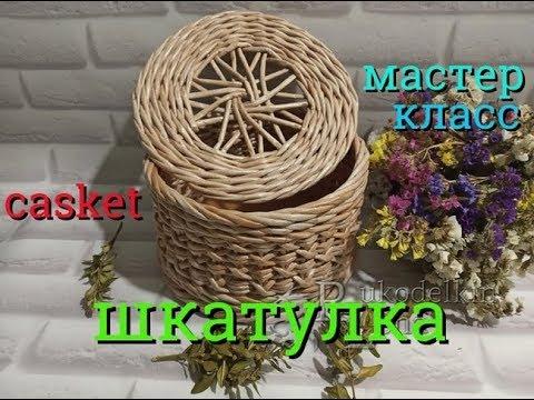 Шкатулка на подарок/плетение из газетных трубочек