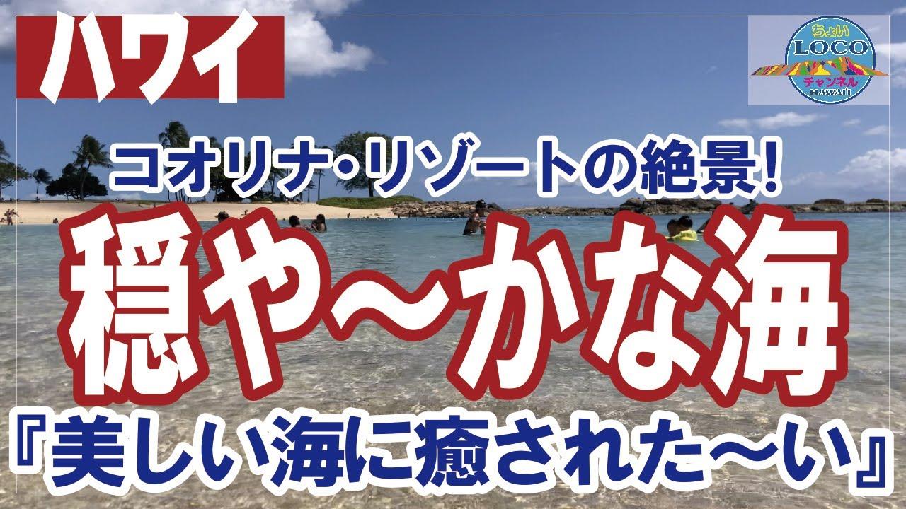 6/9/2021『穏やかな海』コオリナ・リゾートの絶景!美しい海に癒された~い!VISA ビザ|グリーンカード 永住権|ハワイ ホノルル ワイキキ 2021 HAWAII