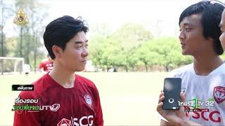 พิจารณาโค้ช-4-ชาติคุมไทยชุดใหญ่-20-06-62-เรื่องรอบขอบสนาม
