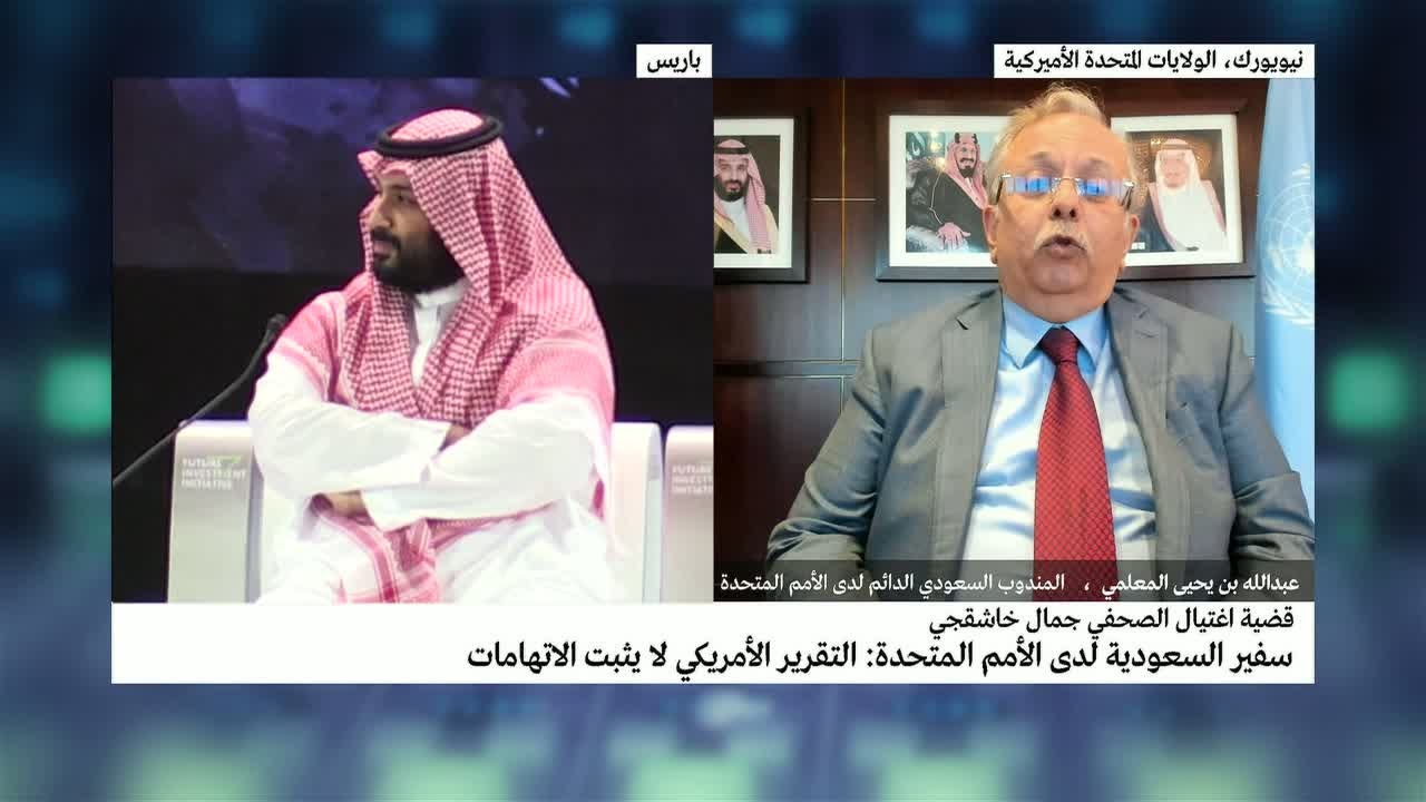 تقرير خاشقجي - سفير السعودية لدى الأمم المتحدة: ولي العهد تقبل بشجاعة المسؤولية الأخلاقية  - 16:00-2021 / 3 / 3