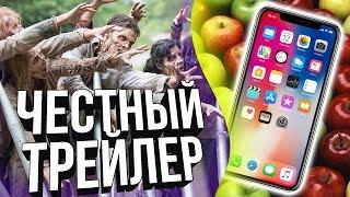 Честный трейлер - ВОЙНА МИРОВ Z