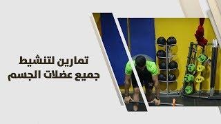 أحمد عريقات - تمارين لتنشيط جميع عضلات الجسم