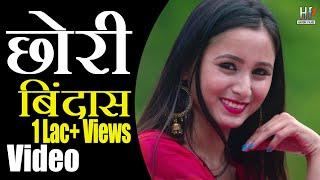 Chhori Bindass   Garhwali Song   Geetaram Kanswal Feat. Jas panwar   Divya negi