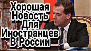 Срочно! Миграционные Новости Объединения Мигрантов Отреагировали На Поддержку Иностранцев в России