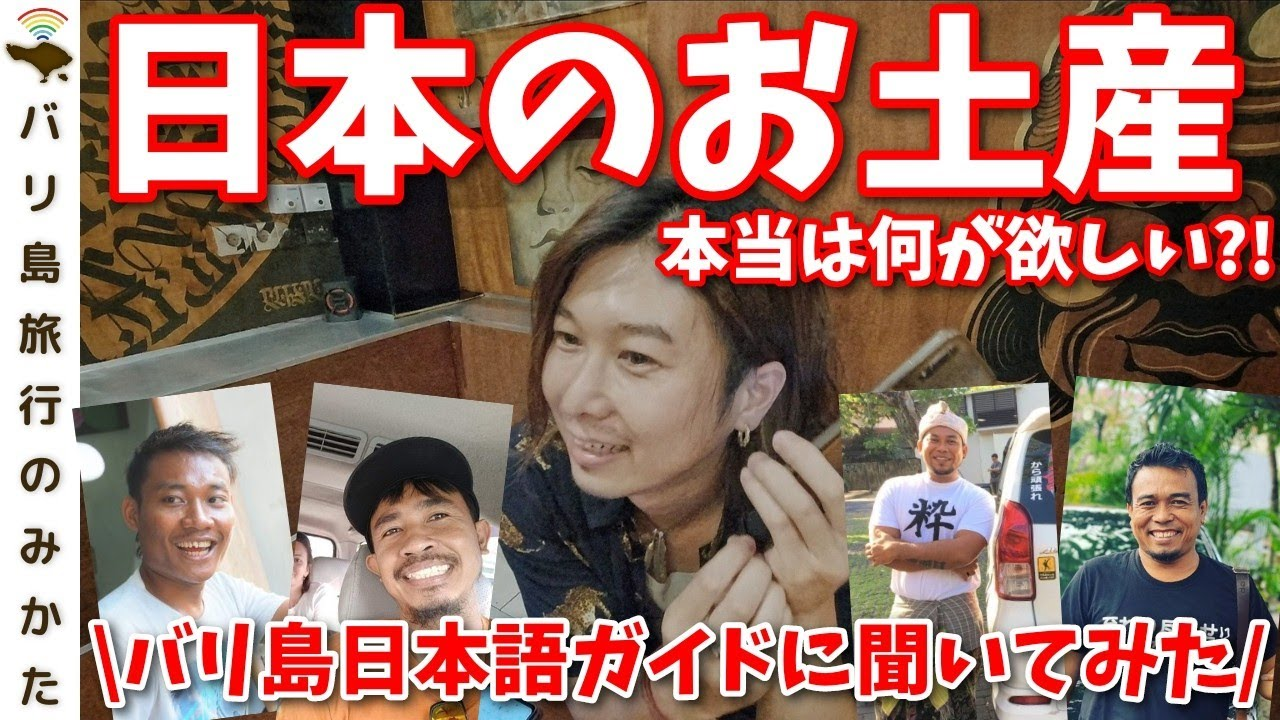 バリ島の人が貰って嬉しい日本のお土産は○○で決まり!日本語ガイドに電話して聞きまくってみた結果…。No.174
