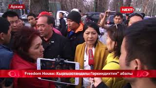 """Freedom House: Кыргызстандагы """"эркиндиктин"""" абалы"""