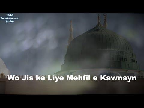 Wo Jis ke Liye Mehfil e Kawnayn- Best Urdu new Naat (2016)