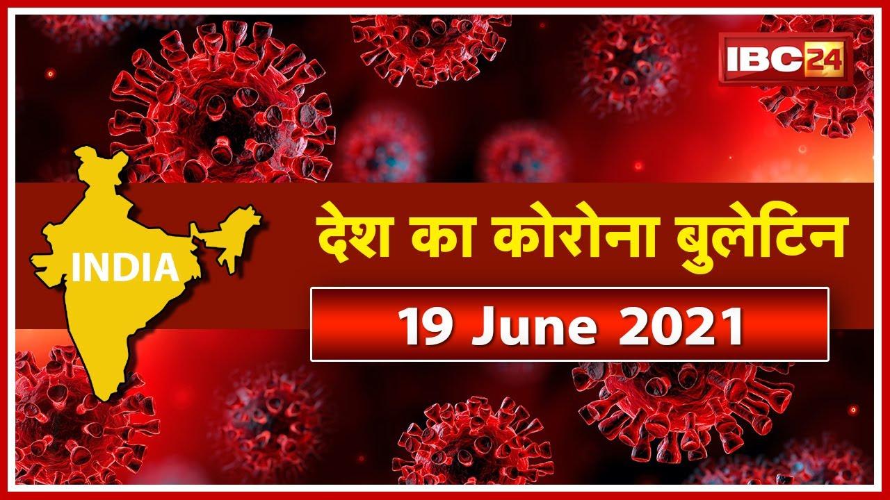 Download Coronavirus India Update : 24 घंटे में 60,753 नए मामले | 1647 कोरोना संक्रमित की मौत