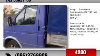 ГАЗ 33021 2008 AvtoBazarTV №790