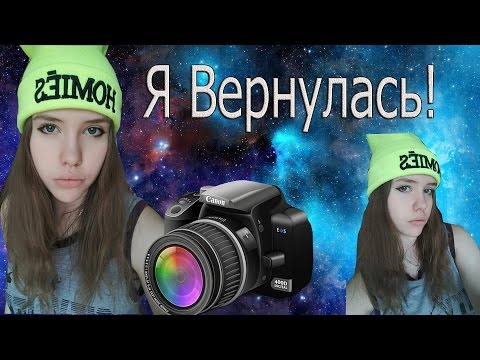Я Вернулась! Моя история.Из Pavlina Channel в Pavlina Weber! Я снова в You Tube!