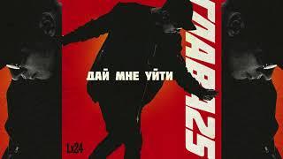 Lx24 - Дай мне уйти