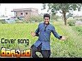 Ranga Ranga Rangasthalaana Cover Song || Rangasthalam Movie || Akash Reddy
