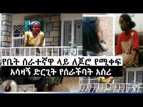 የቤት ሰራተኛዋ ላይ ለጆሮ የሚቀፍ አሳዛኝ ድርጊት የሰራችባት አሰሪ Ethiopian Maid Painful Story