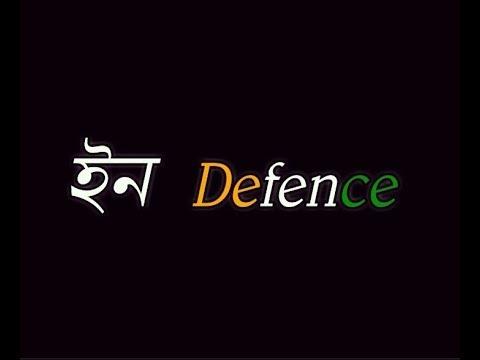 ইন Defence (IN DEFENCE) | Bengali Short film 2017