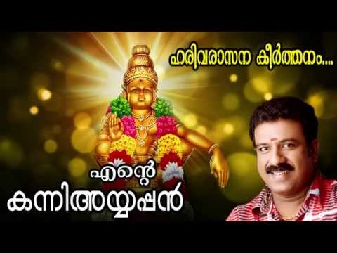 harivarasana ente kanni ayyappan new hindu devotional album songs ft sudeep kumar malayalam kavithakal kerala poet poems songs music lyrics writers old new super hit best top   malayalam kavithakal kerala poet poems songs music lyrics writers old new super hit best top