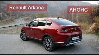 Автомобили.  Тест-драйв.  Renault Arkana.  Анонс видео-обзора Съехать с дороги.