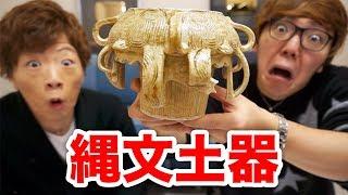縄文土器でラーメン食べたら大爆笑www(フタの向き逆でした😂)