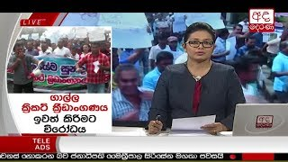 Ada Derana Prime Time News Bulletin 06.55 pm - 2018.07.21