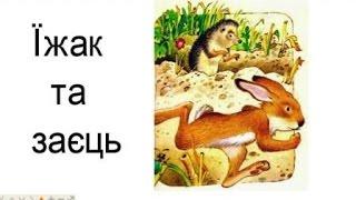 Їжак та заєць, ілюстрація до казки, #малювання, #draw, як намалювати зайця, малюнок їжака